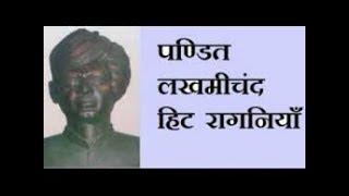 Pandit Lakhmi Chand ki hit ragni l Mere Kahe Teh Byaah Karwale l BEST RAGNI COLLECTION