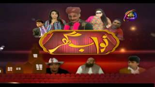 Nawab Ghar Episode No. 14 Full HD | PTV HOME