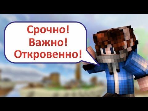 СРОЧНО, ВАЖНО, ОТКРОВЕННО! [Hypixel Sky Wars Minecraft Mini-Game]