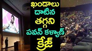 ఖండాలు దాటినా తగ్గని పవన్ కళ్యాణ్ ఫ్యాన్స్ | Pawan Kalyan Craze In Other Country | Top Telugu Media