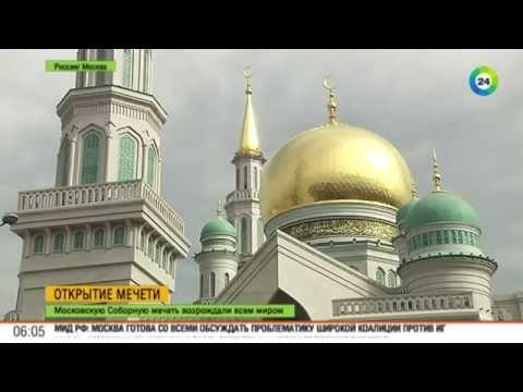 В Москве сегодня откроют крупнейшую в Европе мечеть