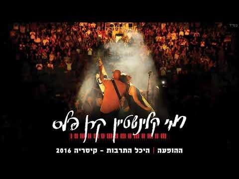 רמי קלינשטיין וקרן פלס - מחרוזת אש בנובמבר - ההופעה בקיסריה