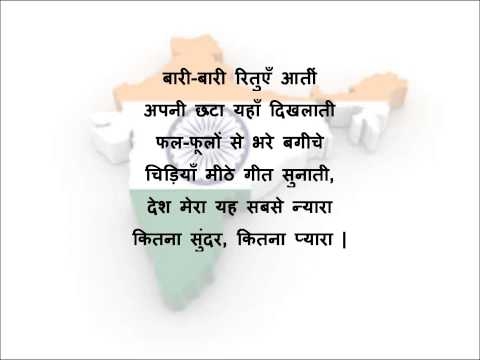 Hindi poem on india for kids