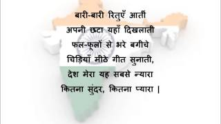 Hindi poem on india for kids