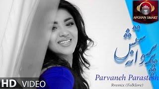 Parvaneh Parastesh - Remix OFFICIAL VIDEO