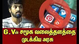 G. V. Prakash's social medias banned by government