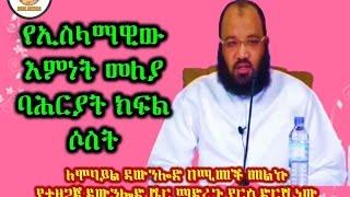 69 -Ustaz  Abu Heyder  Characteristics Of Islamic Faith Part-3