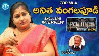TDP MLA Anitha Vangalapudi Exclusive Interview || Talking Politics With iDream #179
