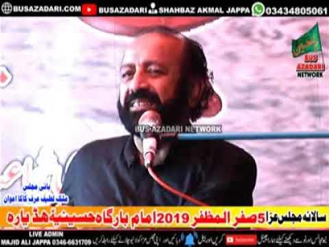 Allama Muhammad Abbas Qumi Majlis aza 05 October 5 Safar 2019 lahore