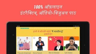 2017 - English सीखने ke liye Best Learning App's अग्रेज़ी कैसे शीखे : aap 1