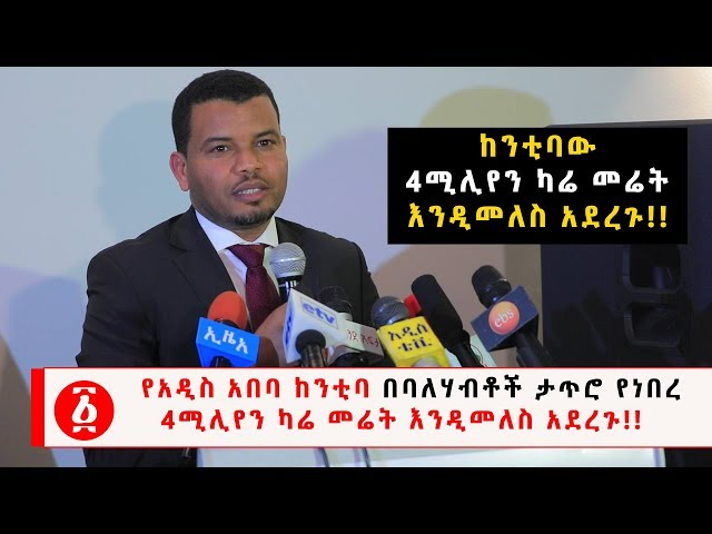 Ethiopia: More than 410 hectares of land awarded to investors have been returned