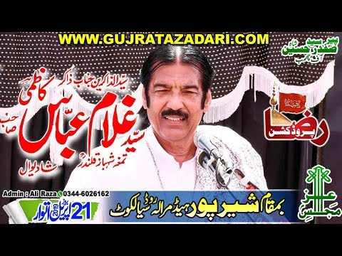 Zakir Syed Ghulam Abbas Shah  | 21 April 2019 | Shair Pur Sailkot