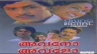 Chappa Kurishu - Avano Atho Avalo 1979: Full Malayalam Movie