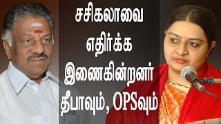 Jayalalitha Niece Deepa  and OPS