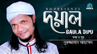 মুর্শিদি গান by Dipu 2017 (DEHO)