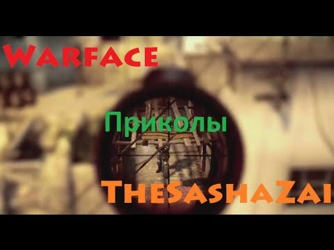 МЕГА ПРИКОЛЫ || Warface ||2013|| NEW!!!!