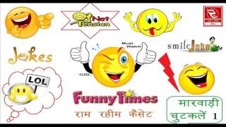 Ramniwas Rao Hits | मारवाड़ी चुटकले | Marwari Jokes | Funny Comedy | Best Comedy | Pramod Audio Lab |