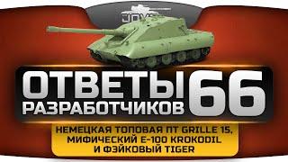 Ответы Разработчиков #66. Немецкая ПТ10 Grille 15, мифический Е-100 Krokodil и фэйковый Tiger.