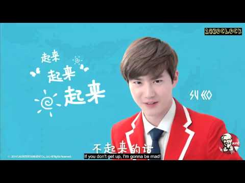 [ENGSUB] 141225 EXO x KFC wake up call - Suho