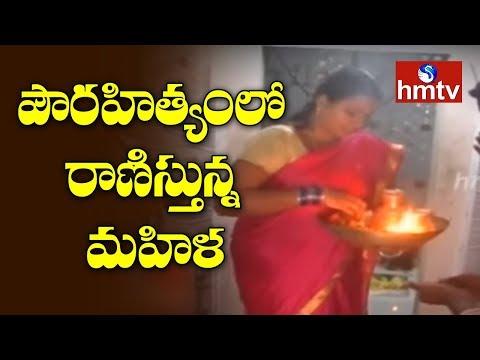 పురోహితుడు కాదు పురోహితురాలు | Lady Priest In Gantyada Temple | Vizianagaram | Telugu News | Hmtv