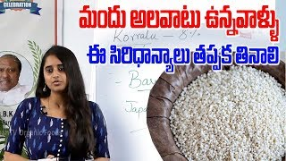 Dr Sarala about Health Benefits of Udalu (Barnyard Millet) || SumanTV Organic Foods