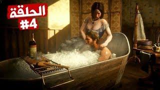 شاهد ما يحدث في الحمام تختيم لعبة ريد ديد ريدمبشن 2 الحلقة 4 | RDR II Walkthrough
