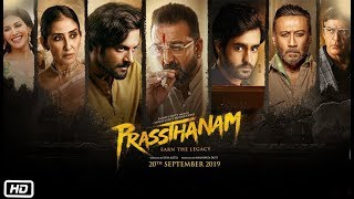 Prasthanam FULL MOVIE Facts | Sanjay Dutt | Jackie Shroff | Deva Katta |