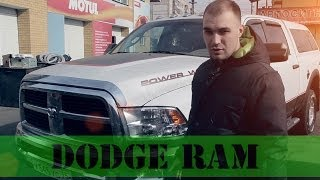 Тест-драйв Додж Рэм 2500 power wagon (Dodge Ram 2500)