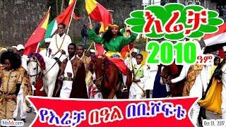 እሬቻ በዓል በቢሾፍቱ - 2010 ዓም - Irreecha 2017, Bishoftu, Ethiopia - VOA