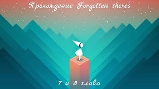 Monument Valley прохождение 7 и 8 главы Forgotten Shores
