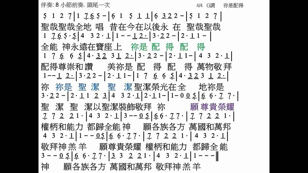 詩歌歌詞投影片(PowerPoint files)下載_插圖