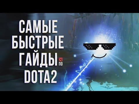 Самый быстрый гайд - Wisp/Io Dota 2