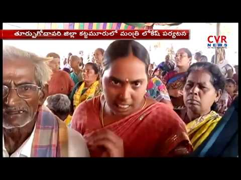 AP Minister Nara Lokesh Visits Kattamuru Village | East Godavari District | CVR NEWS