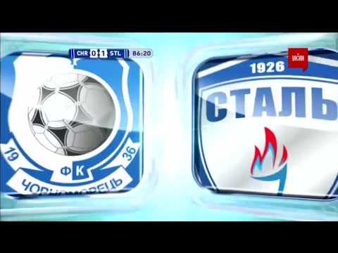 Черноморец - Сталь - 0:1. Обзор матча