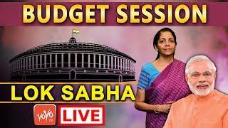 Lok Sabha Budget Session 2019 LIVE | LSTV LIVE | Lok Sabha LIVE | Parliament LIVE