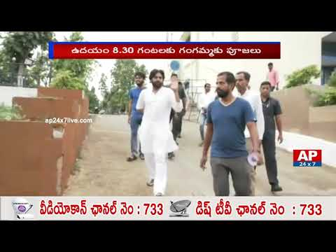 Pawan Kalyan Tour Schedule of Day 1 Praja Yatra | Janasena Party | AP24x7
