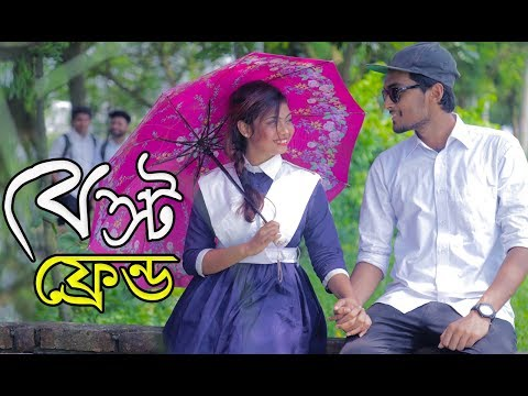 বেস্ট ফ্রেন্ড | Best Friend | Bangla Short Film  Sad Love Story | MojaMasti