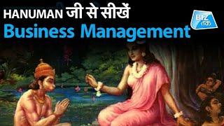 HANUMAN जी से सीखें Business Management   Biz Tak