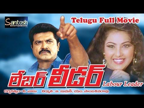 Labour Leader ( లేబర్ లీడర్ ) || Telugu Full Movie || Sarathkumar | Meena video