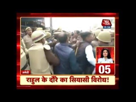 100 Shehar 100 Khabar Rahul Gandhi's Amethi Visit Goes From Bad To Worse; Congress-BJP Workers Clash