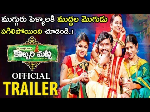 Kobbari Matta Movie Latest Trailer || Sampoornesh Babu || Kobbari Aakulu Full Video Song || NSE