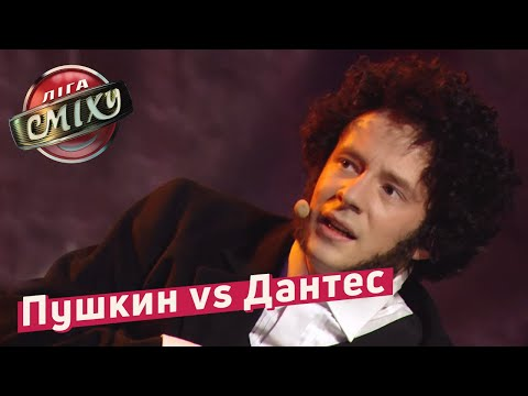 Последний День Жизни Пушкина - Стадион Диброва и Дантес | Лига Смеха