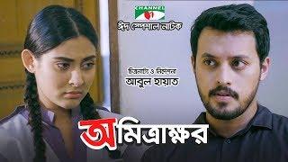 Amitrakkhor | অমিত্রাক্ষর | Eid Special Natok | Mehazabien  | Irfan Sazzad | Channel i TV