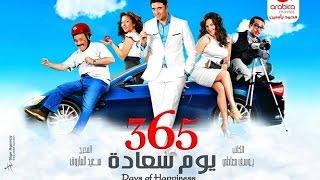 فيلم 365 يوم سعادة أحمد عز
