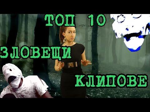 Топ 10 Зловещи Клипове