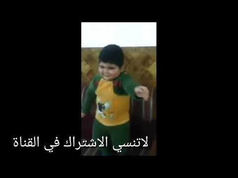 رقص طفل  علي مهرجان ولا ولا thumbnail