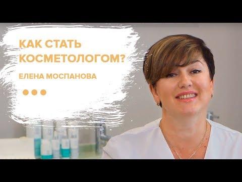 Как стать косметологом? Елена Моспанова - косметолог с большим стажем