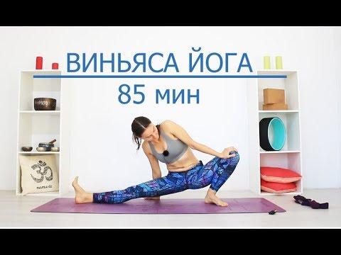 Йога: Раскрытие тазобедренных суставов средний уровень | 85 мин