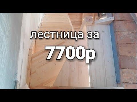 Деревянная лестница за 7700 рублей из Леруа Мерлен. Как самому сделать лестницу на второй этаж?