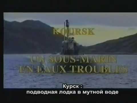 курск подводная лодка в мутных водах торрент